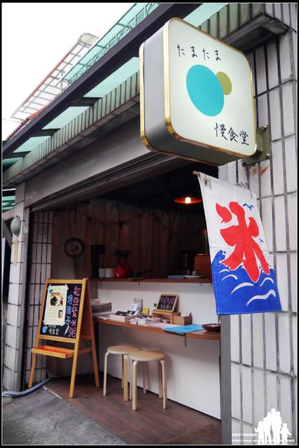 桃園Tama Tama【たまたま 慢食堂】一口酸甜幸福滋味,久久令人思念回味~