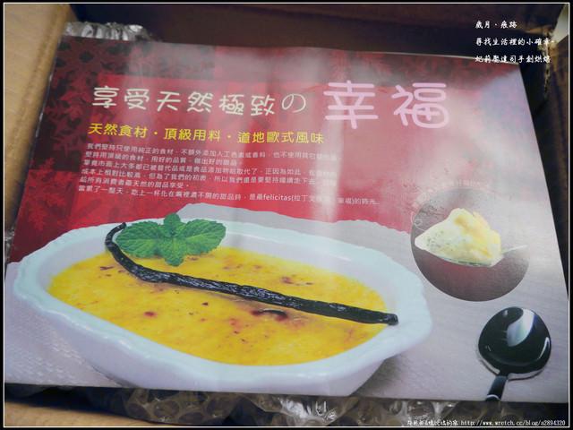試吃【Felicitas妃莉娶達司手創烘焙-傳統義式提拉米蘇】濃郁美味的幸福下午茶~