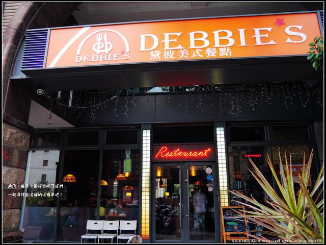 桃園【DEBBIE'S 黛彼美式餐點】睡得晚晚~也有豐富的早午餐可吃喔!