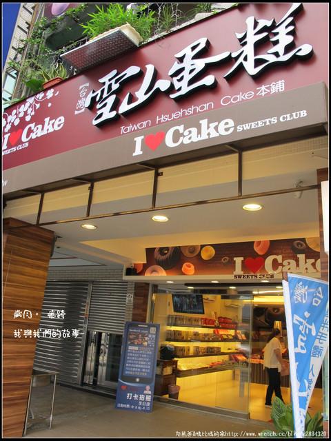 試吃【宜蘭伴手禮-台灣雪山蛋糕】宛如春日融雪,鬆軟沁心的甜蜜滋味~