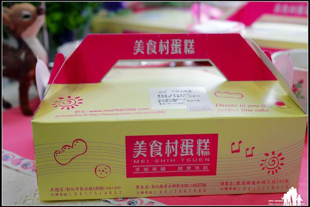 宅配-試吃【美食村蛋糕】在家也能輕鬆的享受優雅早餐和下午茶~