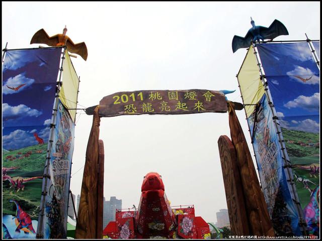 遊【2011燈會】恐龍入侵桃園?恐龍亮起來!