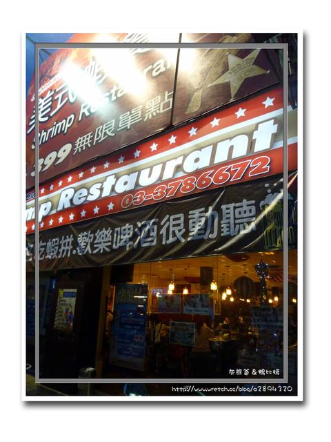 嚐鮮【蝦拼】美式蝦餐廳