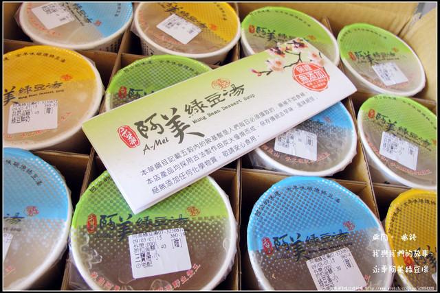 試吃【永華阿美綠豆湯】迷人的碳燒風味~夏天喝果然消暑啊!