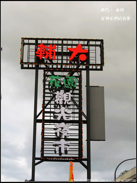 【新莊-輔大花園夜市】攤多、人多、排隊多!